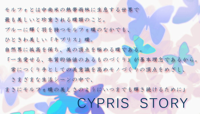 CYPRIS Story