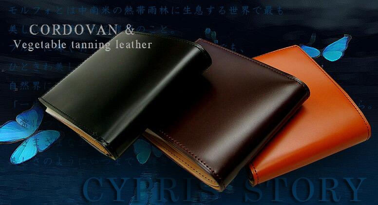 �ڥ��ץꥹ/CYPRIS ��Cordovan & Vegetable tanning leather