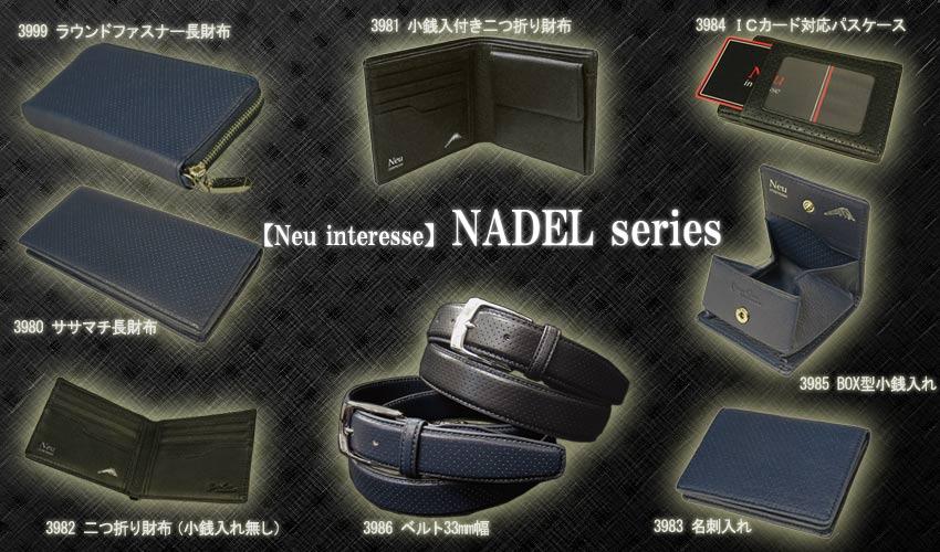 Neu interesse/【ノイ・インテレッセ】 Nadel/ナーデルシリーズ