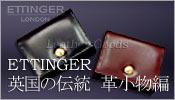 ETTINGER/革小物編