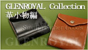 【GLENROYAL】 COLLECTION(革小物編)