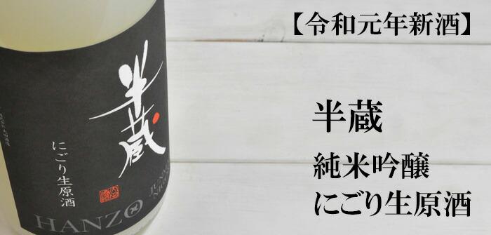 半蔵 純米吟醸にごり生原酒 伊賀市 大田酒造