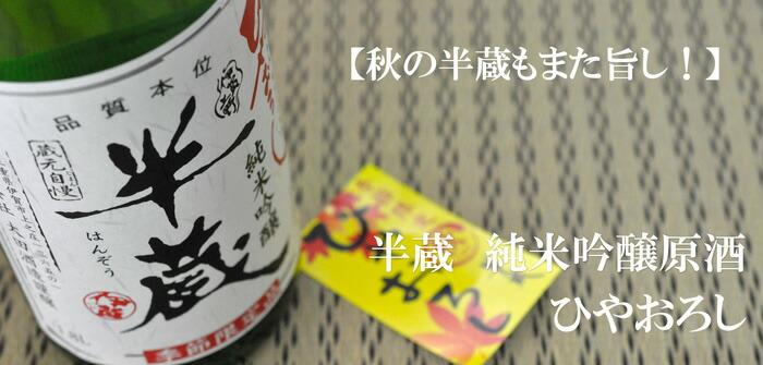 秋限定!人気の半蔵のひやおろし♪ 半蔵 純米吟醸 ひやおろし 原酒♪