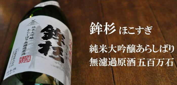 鉾杉ほこすぎ あらしぼり純米大吟醸 無濾過原酒 限定生酒 多気郡 河武醸造 三重 地酒