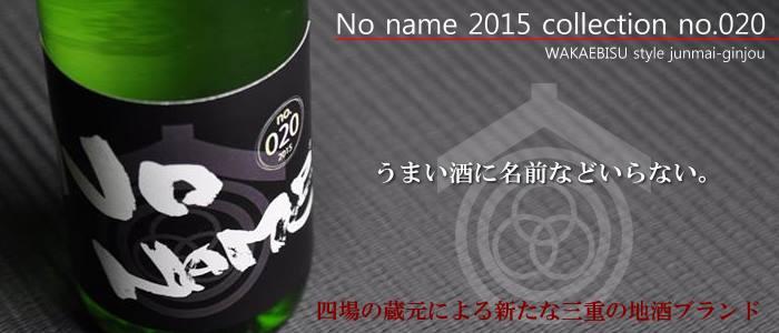 �Ȼݤ����̾���ʤ�Ƥ���ʤ��Ɏ�����No name collection������ǿ��No name 020��