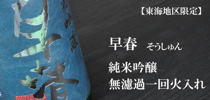 早春 純米吟醸 無濾過一回火入れ 早川酒造 三重県 地酒 日本酒