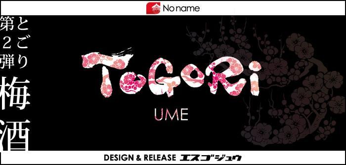 No name��TOGORI�������2�ƤϤȤ��ä���No name TOGORI-UME