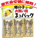 I challenge Rakuten low! 120 three larva of a wasp gold capsule packs