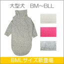 Bulky tape recorder turtle knit (bawtie use)