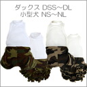 Underwear & skirt with camouflage inner