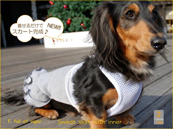 新提案!セットアップスカートがインナータンクが付いて、お手持ちのトップスが合わせれるワンピ型に!