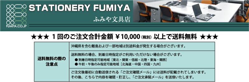 ふみや文具店:事務用品・電子文具・ベビー&キッズ用品ほか販売
