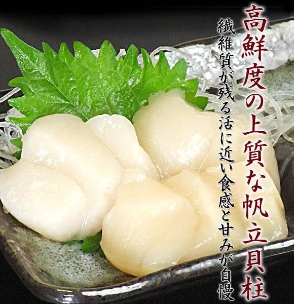 北海道産ほたて貝柱