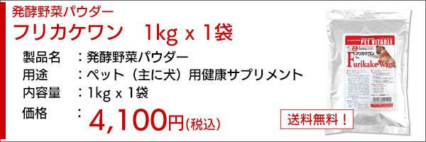フリカケワン1kgx1袋