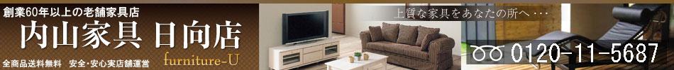 内山家具 日向店:上質な家具をあなたの所へ・・・