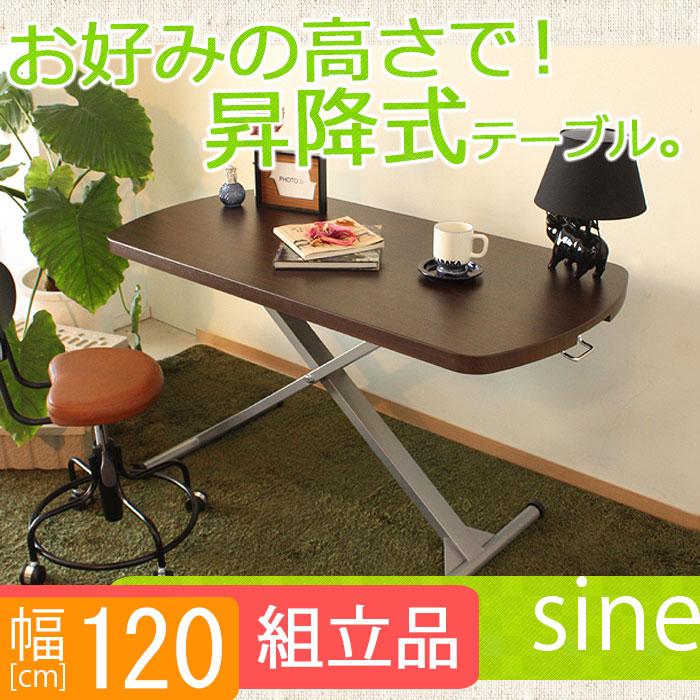 ... テーブル 昇降式 テーブル