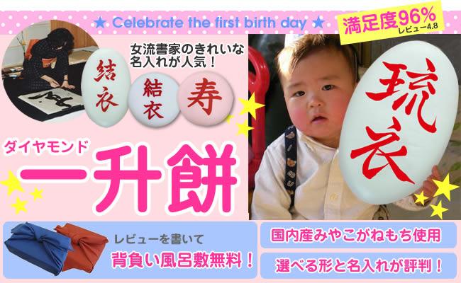 1歳のお誕生日にお子さまの健やかな成長を願って