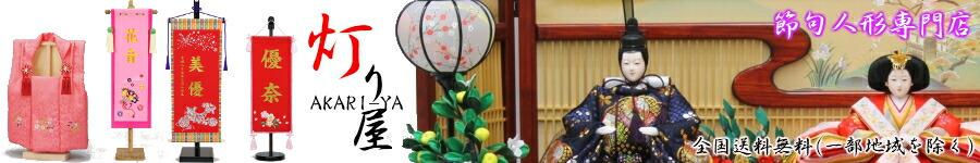 人形・盆提灯専門店 灯り屋:節句人形・盆提灯専門店です。