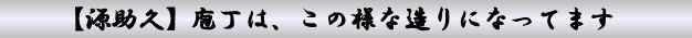 【源助久】庖丁の造り