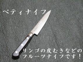 ペティナイフ