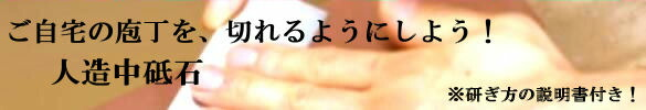 中砥石(800番)