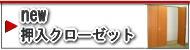 new押入クローゼット