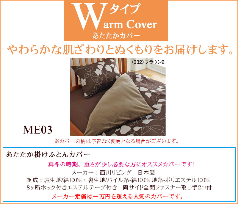 綿毛布カバー