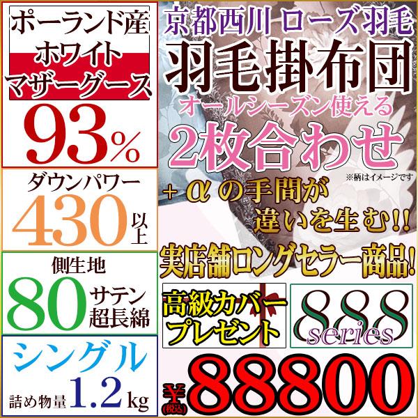 PM93-2枚合わせ-88800
