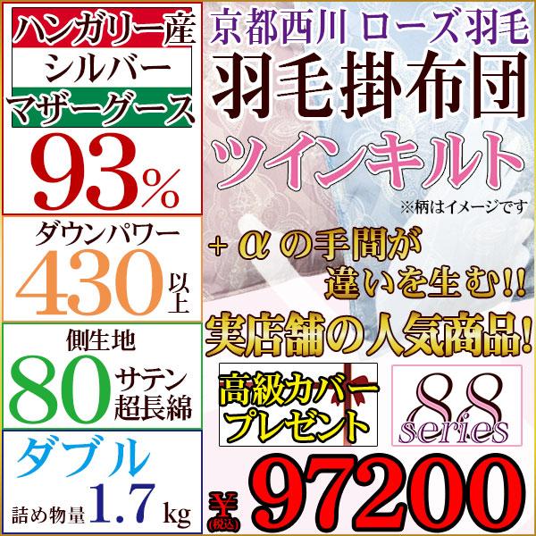 HM93tw-97200-88