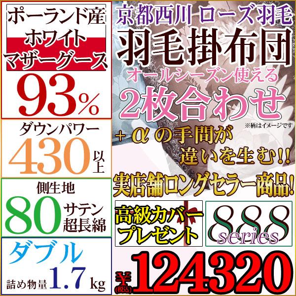PM93-2枚合わせ-124320-888