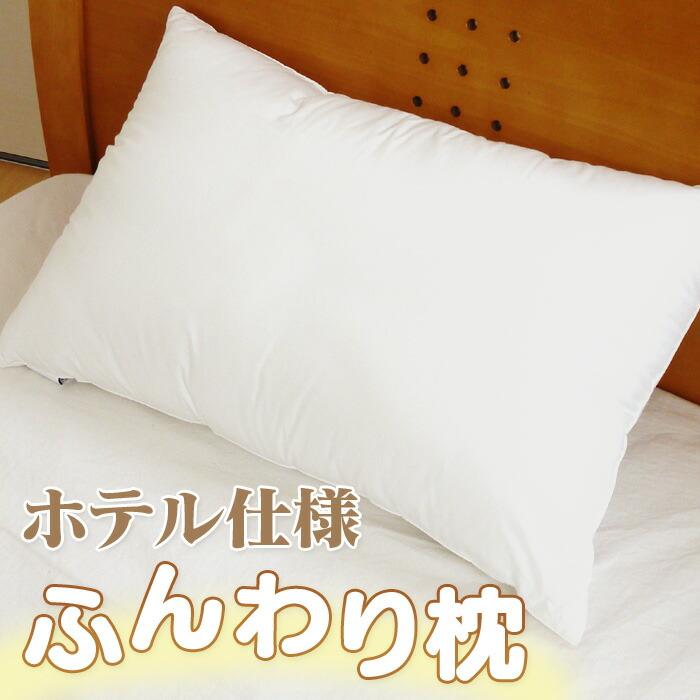 ホテル仕様のふんわり枕