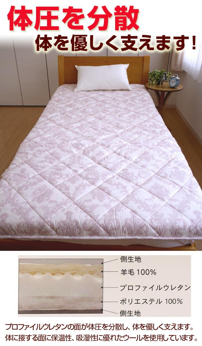 西川の羊毛混敷き布団-02
