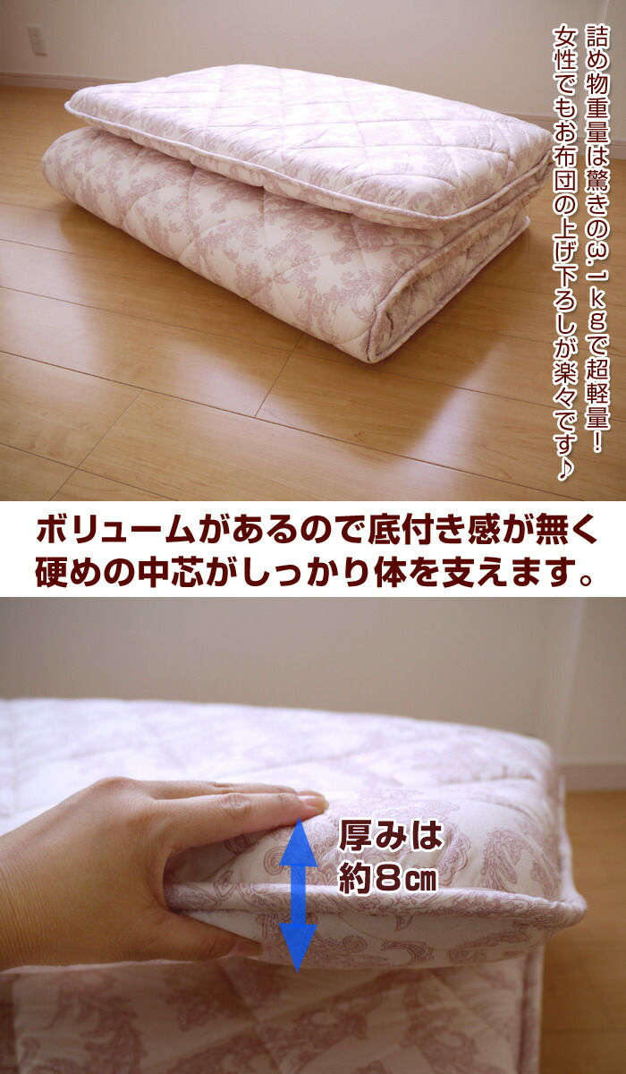 西川の羊毛混敷き布団-03