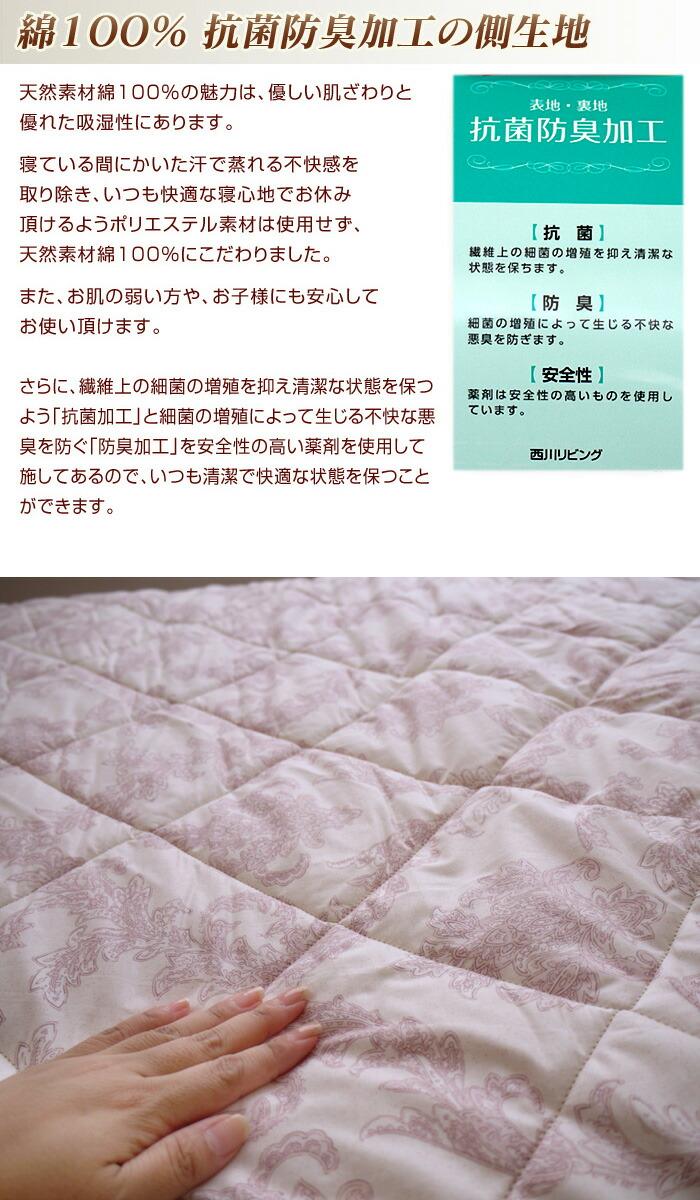 西川の羊毛混敷き布団-04
