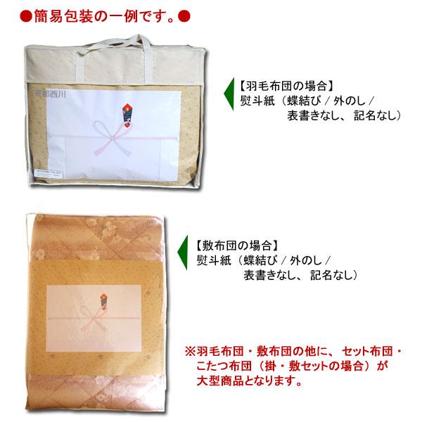 簡易包装例