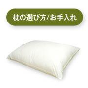 枕の選び方取り扱い方