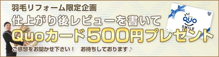 羽毛布団リフォームQUOカードキャンペーン