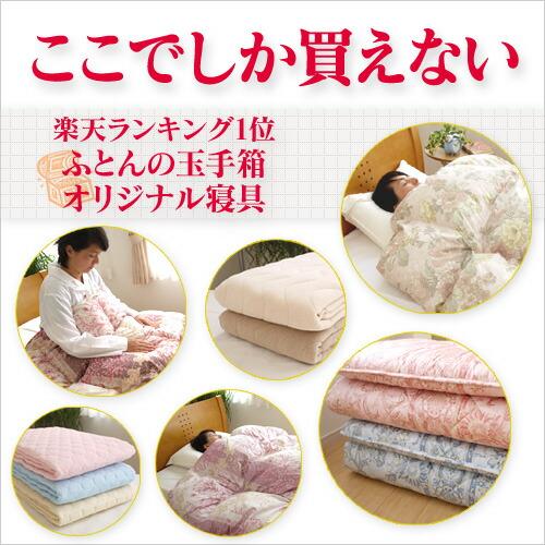 当店オリジナル寝具