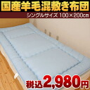Domestic wool mixed solid cotton mattress single size ( 100 × 200 cm ) Blue mattress / kneeling futons / 敷きぶとん / paving / 敷ぶとん Pan futons / futon / しきぶとん