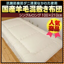 Domestic wool mixed antibacterial anti-Dani cotton using solid cotton mattress single long ( 100 × 210 cm: natural ) futon mattress / kneeling / 敷きぶとん / paving / 敷ぶとん Pan futons / futon / しきぶとん