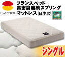 H, France Bed high density continuation spring mattress single size mail order Rakuten