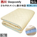 H-East global River Sleepcomfy ( スリープコンフィ ) domestic wool mix is refreshing or mesh lightweight mattress single long ( 100 x 210 cm )
