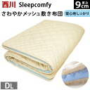 H, Tokyo Nishikawa Sleepcomfy (スリープコンフィ) domestic production wool blend refreshing mesh light weight mattress double long (140*210cm) fs3gm