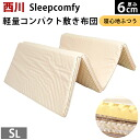 H, four Tokyo Nishikawa Sleepcomfy (スリープコンフィ) light weight compact half-kneeling futon single long (100*210cm) fs3gm