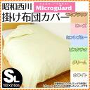Japanese Showa Nishikawa plain quilt cover single long size ( 150 x 210 cm ) quilt cover / sofa / Loveseat cover / quilt cover duvet covers duvets supplied cover / quilt duvet cover