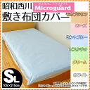 Nishikawa domestic production plain fabric mattress cover single long size (105*215cm) fs3gm of the Showa era