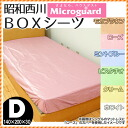 Nishikawa domestic production plain fabric box sheet double size (140*200*30cm) of the Showa era
