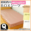 Nishikawa domestic production plain fabric box sheet queen size (160*200*30cm) fs3gm of the Showa era