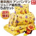 Junior duvet anpanman / East no.1225 River / Nishikawa / futon / children / children's futon / futon set ' it soreike anpanman ' synthetic junior bedding set comforter five-point set yellow
