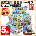 "Class five points of futon set / Nishikawa ""Thomas the Tank Engine"" synthetic fiber youth bedding set blue youth futon / Thomas / youths futon / Nishikawa / child / child service bedding /"